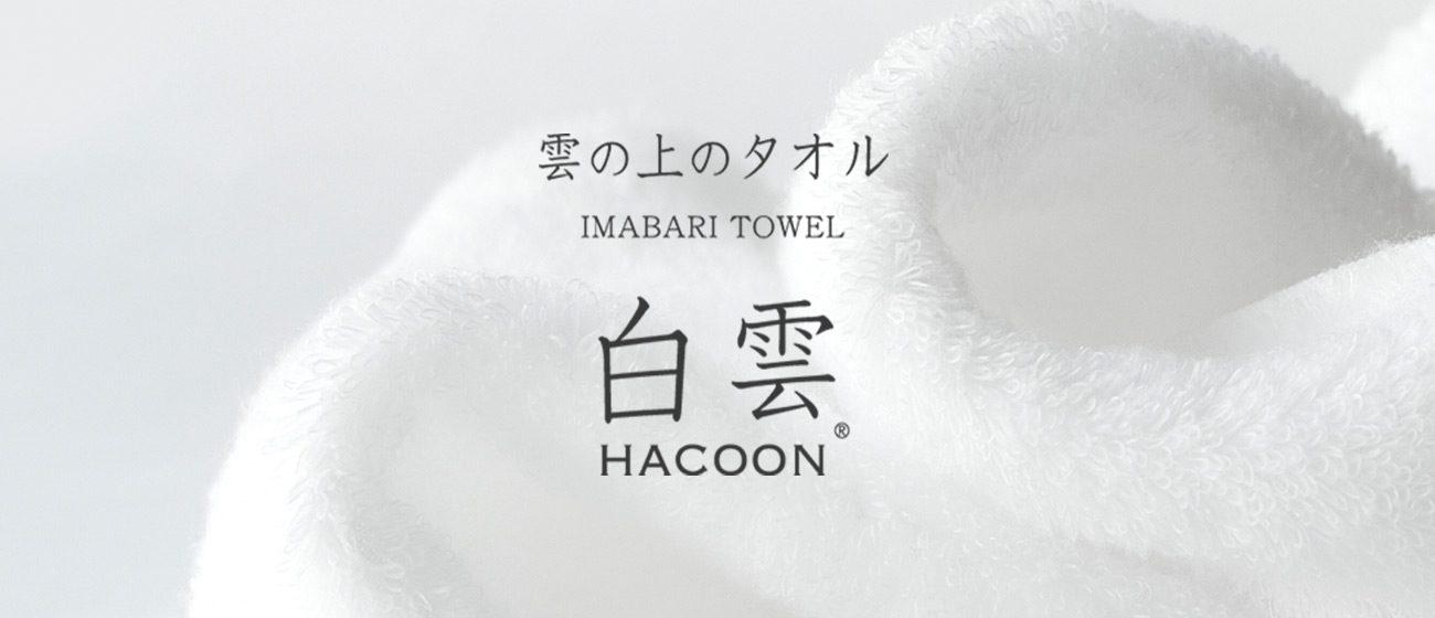 雲の上のタオル白雲HACOON