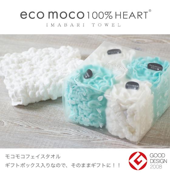 モコモコフェイスタオル (無撚糸)・ECOMOCO TOWEL 4枚入り ギフトセット