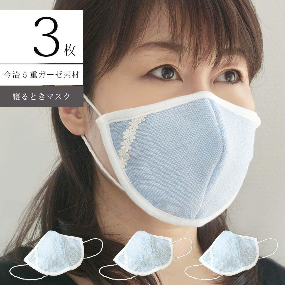 ガーゼ マスク 日本製 ( ブルー ) 3枚セット
