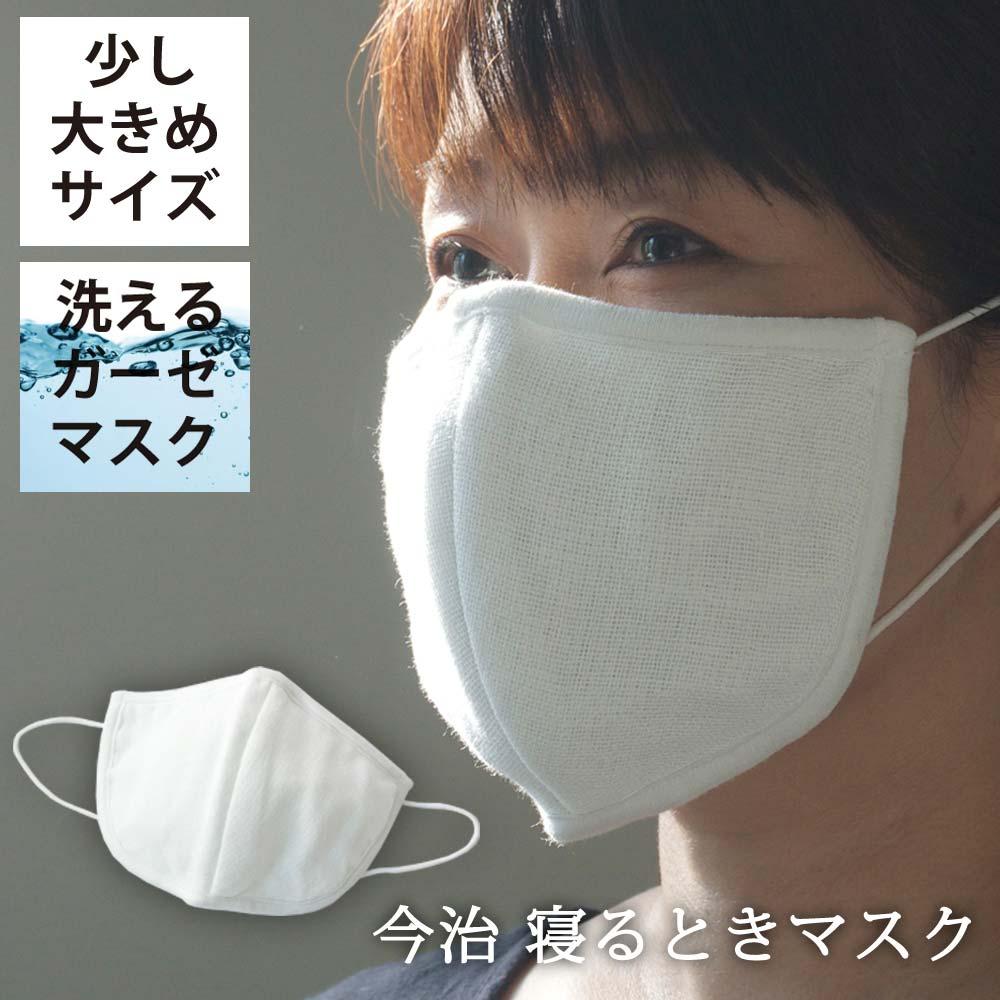 今治 寝るときマスク