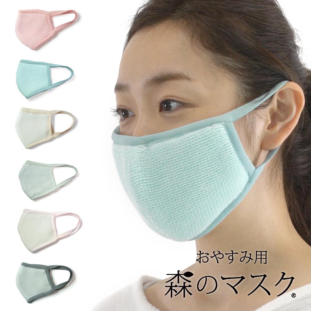 森のマスク 日本製 今治