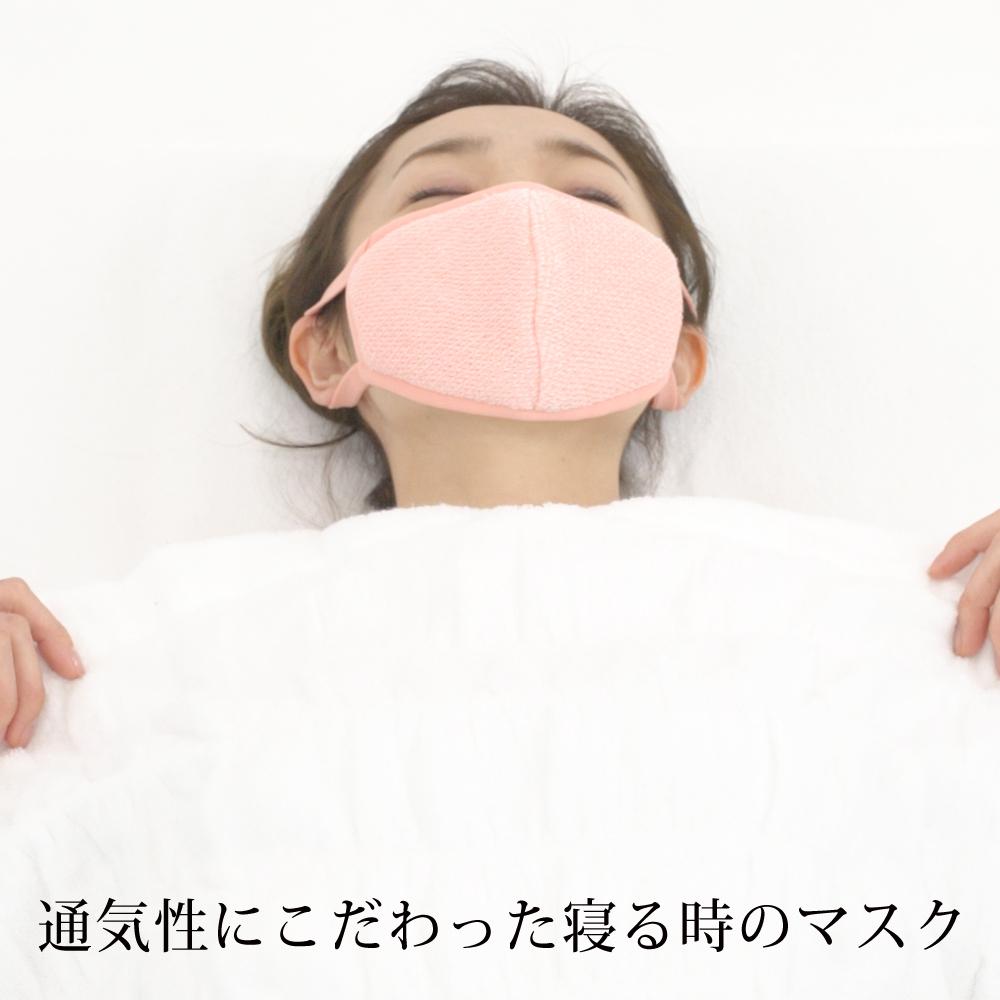 通気性にこだわった寝る時のマスク